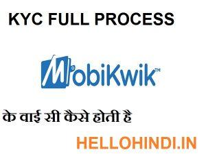 Mobikwik KYC Kaise Kare mobikwik referral code in hindi