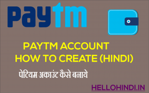 How To Create Paytm Account (hindi guide)