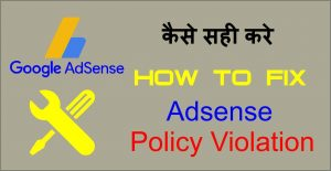 how fix adsense policy violations (Hindi guide)