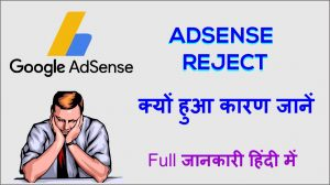 Why My Adsense Reject adsense Rejected No Reason