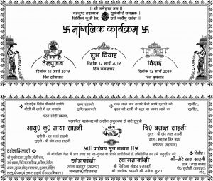 HINDU WEDDING CARD MATTER DOWNLOAD CDR FILE (Hindi) ?