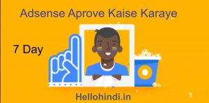 Google Adsense Account Approved 7 Day  (hindi me)