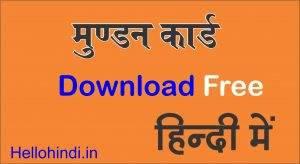Mundan Card Download Free | hindi me 2019