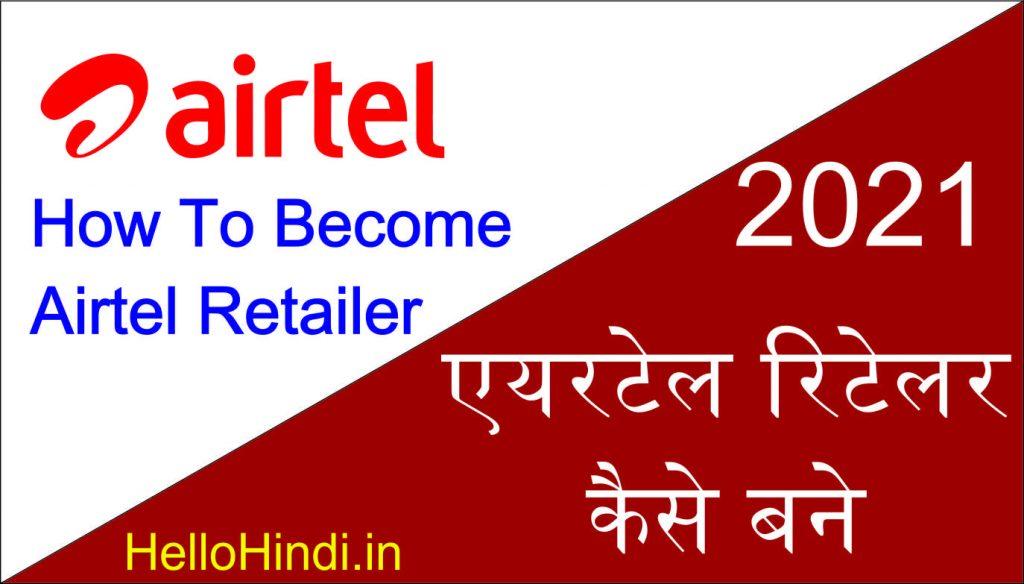 Airtel Retailer Kaise Bane