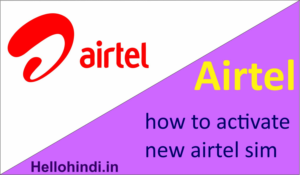 how to activate airtel sim In Hindi | एयरटेल कि नई सिम कैसे खोले
