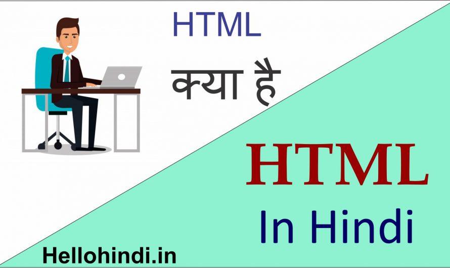 html in hindi html क्या है What Is Html in hindi