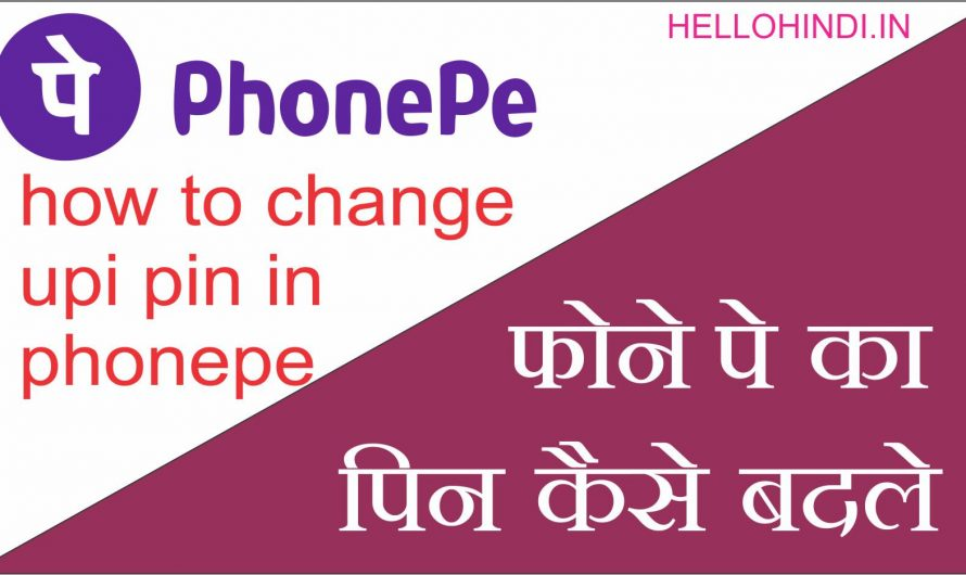how to change upi pin in phonepe in hindi