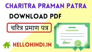 charitra praman patra