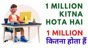 1 Million Kitna Hota Hai