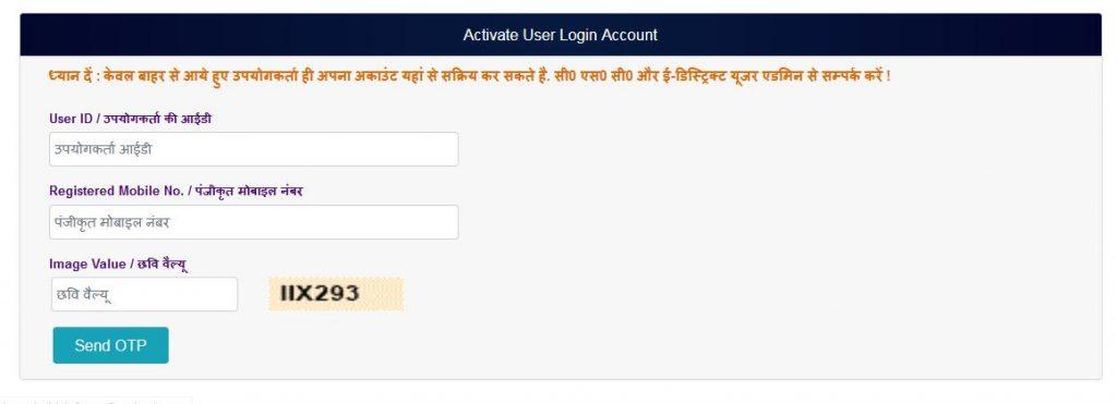 edistrict uk  Activate User Login Account
