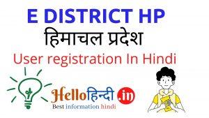 E District HP