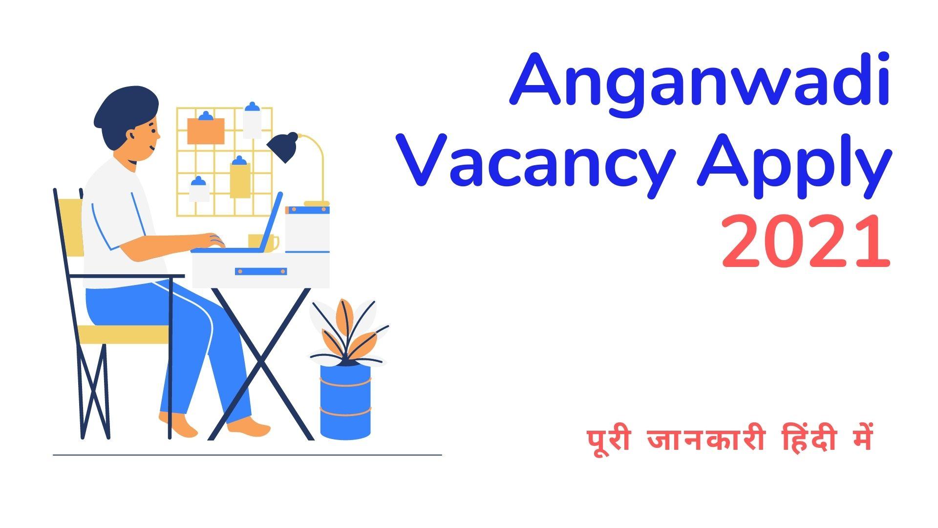 Anganwadi Vacancy