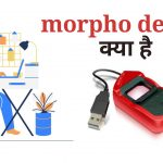 morpho device