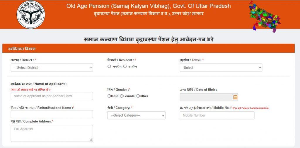 old age pension form (sspy)